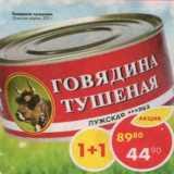 Магазин:Пятёрочка,Скидка:Говядина тушенаяЛужская марка