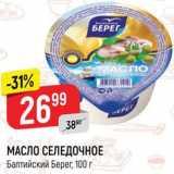 Скидка: Масло селедочное Балтийский берег