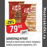 Скидка: ШОКОЛАД KitKat
