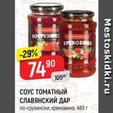 Скидка: СОУС томатный Славянский дар