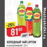 Верный Акции - Чай Lipton