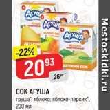 Верный Акции - Сок Агуша