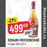 КОНЬЯК Московский, Объем: 0.5 л