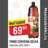 ПИВО Cervena Selka, Объем: 0.95 л