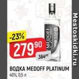ВОДКА Medoff, Объем: 0.5 л