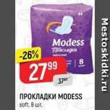 Магазин:Верный,Скидка:Прокладки Modess
