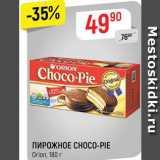 Скидка: ПИРОЖНОЕ Choco-Pie