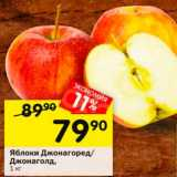Скидка: Яблоки Джонагоред/Джонаголд