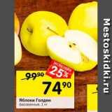 Скидка: Яблоки Голден