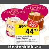 Магазин:Перекрёсток,Скидка:Пудинг Grand Dessert