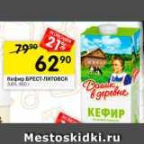Скидка: Кефир Брест-Литовск