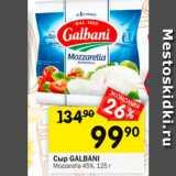 Перекрёсток Акции - Сыр Galbani Mozzarella 45%