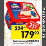 Скидка: Сыр творожный Hochland
