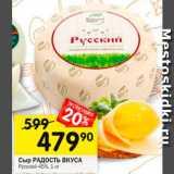 Перекрёсток Акции - Сыр Русский