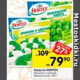 Перекрёсток Акции - Капуста Hortex