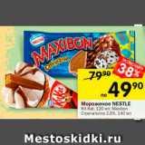 Перекрёсток Акции - Мороженое Kit-Kat/Maxibon