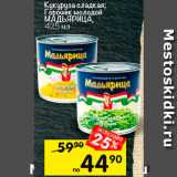 Магазин:Перекрёсток,Скидка:кукуруза/горошек Мадьярица