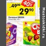 Скидка: Печенье Orion Choco Bоy
