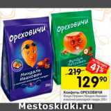 Перекрёсток Акции - Конфеты Ореховичи