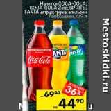 Перекрёсток Акции - Напиток Coca-Cola/Sprite/Fanta