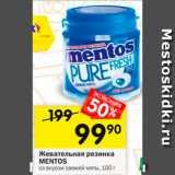 Скидка: Жевательная резинка Mentos