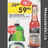 Перекрёсток Акции - Пиво Афанасий