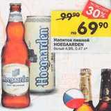 Перекрёсток Акции - Пивной напиток Hoegaarden