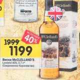 Скидка: Виски McClelland