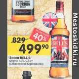 Скидка: Виски Bell