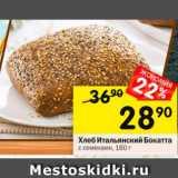 Скидка: Хлеб Итальянский Бокатта