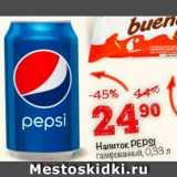 Скидка: Напиток Pepsi