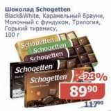 Мой магазин Акции - Шоколад Schogetten