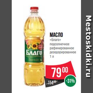 Акция - Масло  «Благо»  подсолнечное  рафинированное  дезодорированное  1 л