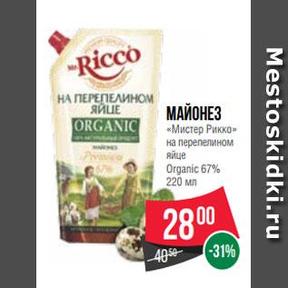 Акция - Майонез  «Мистер Рикко»  на перепелином  яйце  Organic 67%  220 мл
