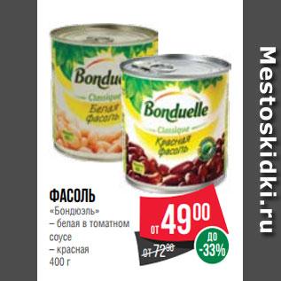 Акция - Фасоль  «Бондюэль»  – белая в томатном  соусе  – красная  400 г