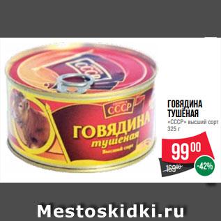 Акция - Говядина  тушёная  «СССР» высший сорт  325 г
