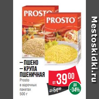 Акция - – Пшено  – Крупа  Пшеничная  Prosto  в варочных  пакетах  500