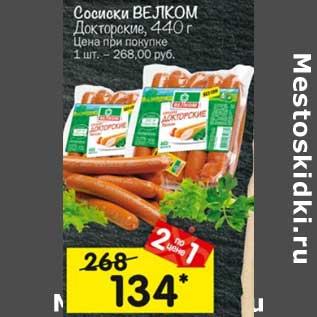 Акция - Сосиски Велком Докторские