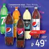 Скидка: Газированная вода Pepsi / Mirinda / 7 Up / Evervess