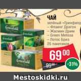 Чай зелёный «Гринфилд» – Флаинг Драгон – Жасмин Дрим – Green Melissa – Лотос Бриз 25 пакетиков
