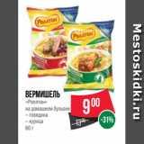 Магазин:Spar,Скидка:Вермишель «Роллтон» на домашнем бульоне – говядина – курица 60 г