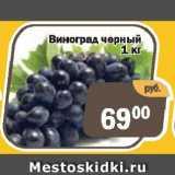 Магазин:Копейка,Скидка:Виноград черный