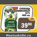Скидка: Майонез оливковый Слобода 67%