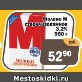 Скидка: Молоко М стерилизованное 3,2%