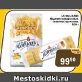 Скидка: Изделия макаронные спагетти, пружинки LA MOLISANA