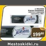 Скидка: Изделия макаронные спагетти с чернилами каракатицы LA MOLISANA