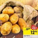 Магазин:Перекрёсток,Скидка:Картофель