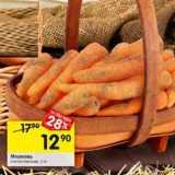 Магазин:Перекрёсток,Скидка:Морковь отечественная
