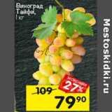 Скидка: Виноград Тайфи