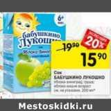 Магазин:Перекрёсток,Скидка:Сок Бабушкино Лукошко